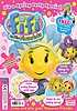 Fifi: The Flowertots Magazine